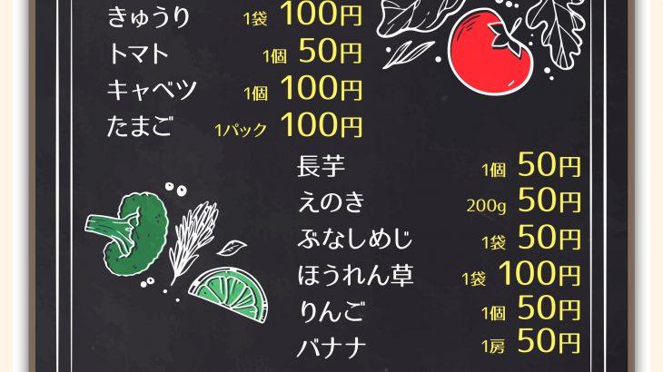 9/30(日)ピックアップ佐世保店にてフリフルマルシェ開催