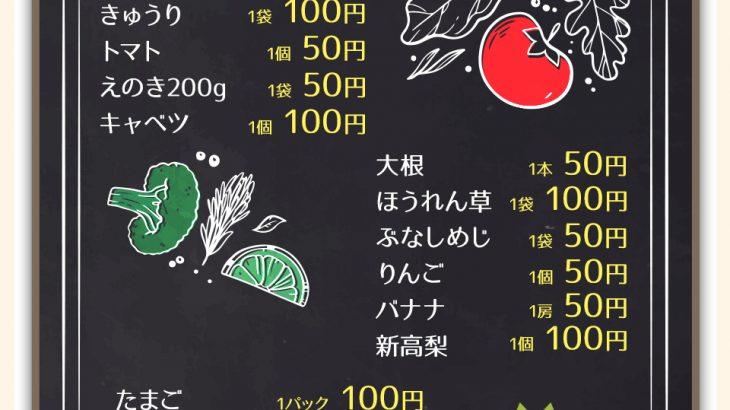 【10/19】熊本県上天草市で「フリフルマルシェ」開催