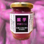 【Twitter,インスタ投稿必須】『送料無料』規格外品で作った「紫芋ジャム」1瓶(150g)