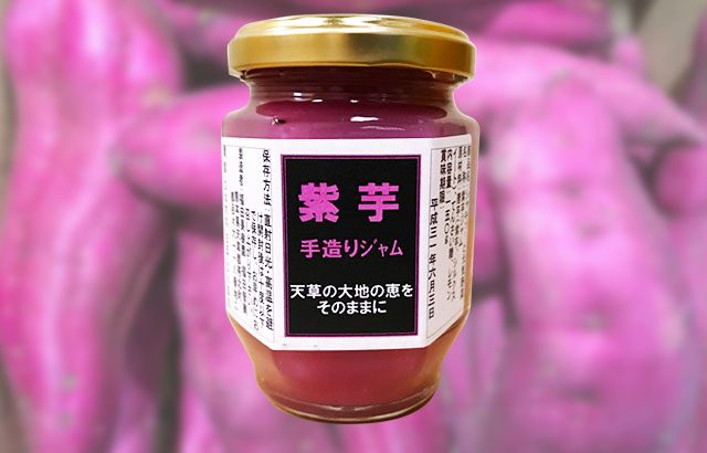 【Twitter,インスタ投稿必須(2,000円相当)】『送料無料』規格外品で作った「紫芋ジャム」1瓶(150g)