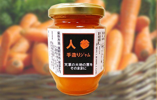 【送料無料】規格外品で作った「にんじんジャム」1瓶(150g)