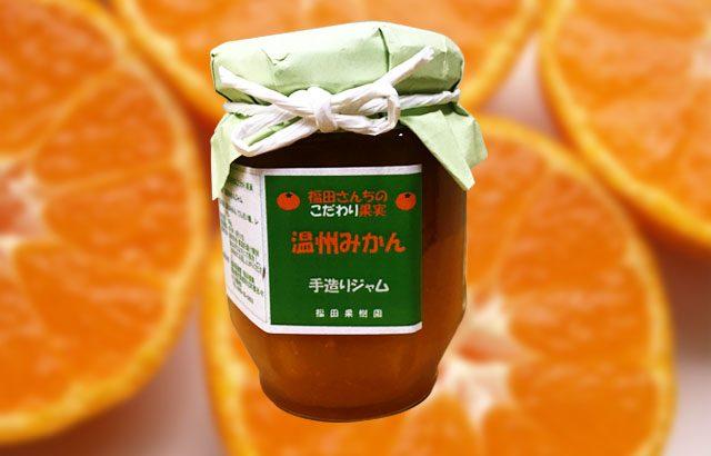 【送料無料(2,000円相当)】規格外品で作った「温州みかんジャム」1瓶(150g)