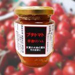 【送料無料】規格外品で作った「プチトマトジャム」1瓶(150g)【2,000円相当】