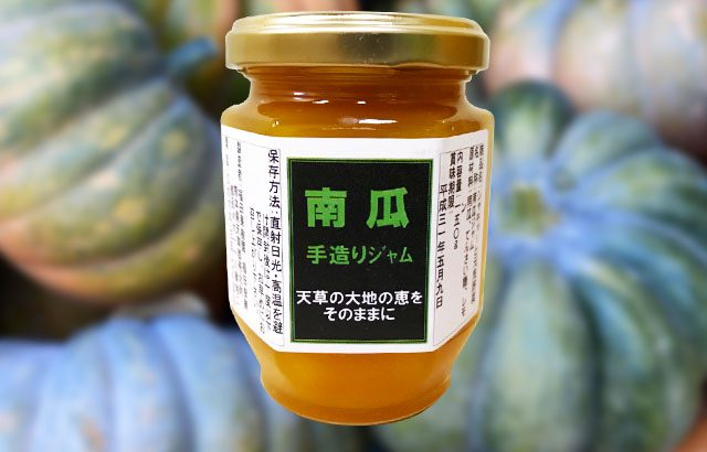 【Twitter,インスタ投稿必須】『送料無料』規格外品で作った「かぼちゃジャム」1瓶(150g)