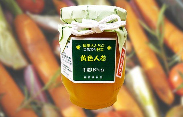 【送料無料】規格外品で作った「黄色人参ジャム」1瓶(150g)【2,000円相当】