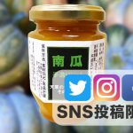 SNS投稿者限定!!【送料無料】規格外品で作った「かぼちゃジャム」1瓶(150g)【2,000円相当】
