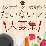 フリフルサポーター参加型企画 「もったいないレシピ」大募集!