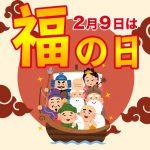 2月9日は「福の日」!! 縁起物の野菜を本日限定プレゼント!