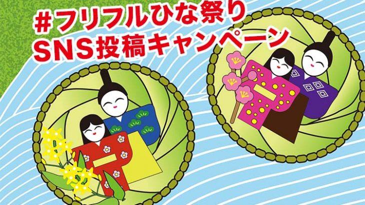 【ひな祭り特別企画】#フリフルひな祭りSNS投稿キャンペーン