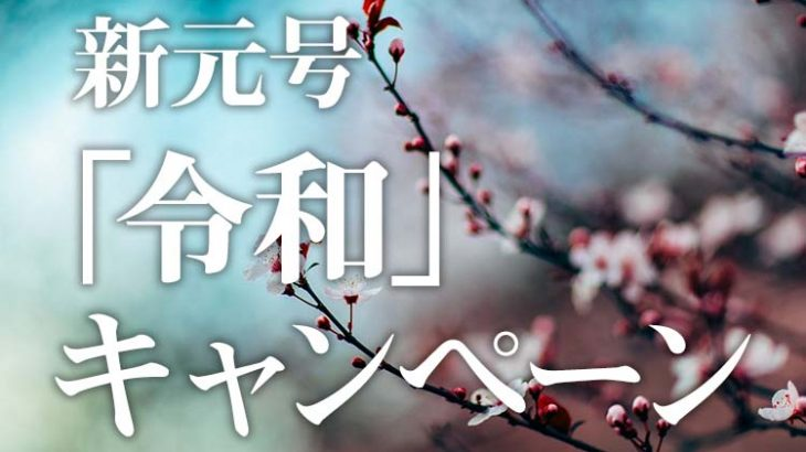 新元号は「令和」に決定!フリフルでも時代の波に乗り、「令和キャンペーン」スタート!