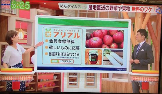 【メディア出演情報】福岡の「めんたいワイド」に取り上げていただきました