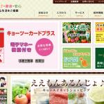 【徳島】地元スーパーのキョーエイが食品廃棄削減のフードバンク事業を拡大へ