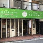 【News!!】「賞味期限切れ」専門店が登場!どんな商品が購入できる?