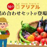 【News!!】新企画!フリフル厳選の旬の野菜フルーツ詰め合わせセットが登場!!