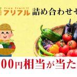 【送料無料】フリフル詰め合わせセット1,000円相当が当たる!