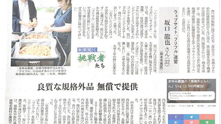 【メディア情報】熊本日日新聞に取り上げていただきました