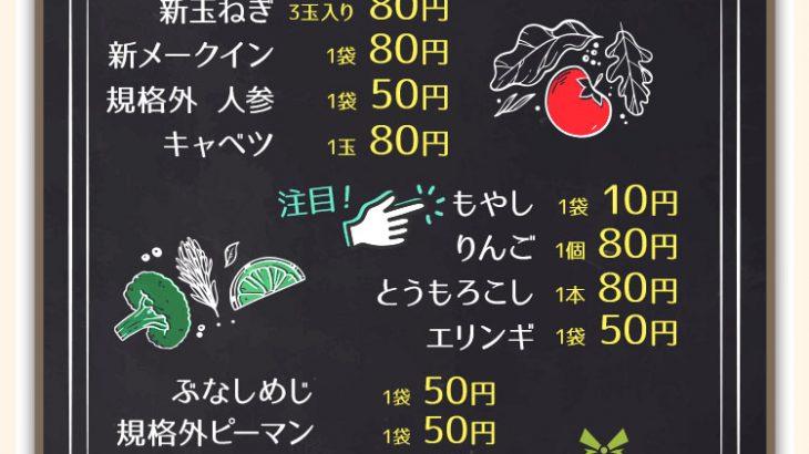 7/27(土曜)フリフルマルシェinTSUTAYA琴平店開催(熊本)