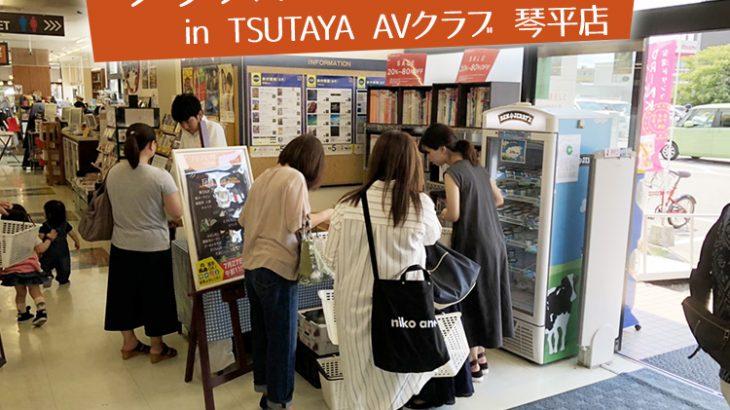 【マルシェレポート】TSUTAYA琴平店で開催されたフリフルマルシェについて店長の山本さんにお話を伺いました