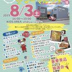 【メロンプレゼント】8/3大好評のフリフルマルシェ開催情報!!