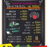 【9/21開催!!全員プレゼント】フリフルマルシェ in TSUTAYA 琴平店(熊本)